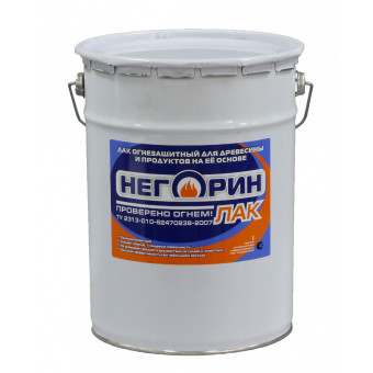 Огнезащитный лак для древесины и продуктов на ее основе Негорин в наличии по цене завода со склада в Москве в Москве по цене завода.